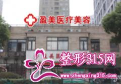 上海盈美医疗美容门诊部