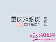 重庆双眼皮手术整形医院&#10