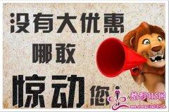 重庆地区整形医院周年庆11月份优惠政策
